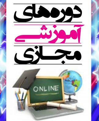 دورههای آموزشی مجازی