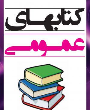 کتابهای عمومی