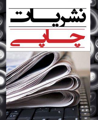 نشریات چاپی