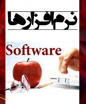 نرمافزارها