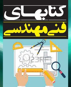 کتابهای فنی - مهندسی