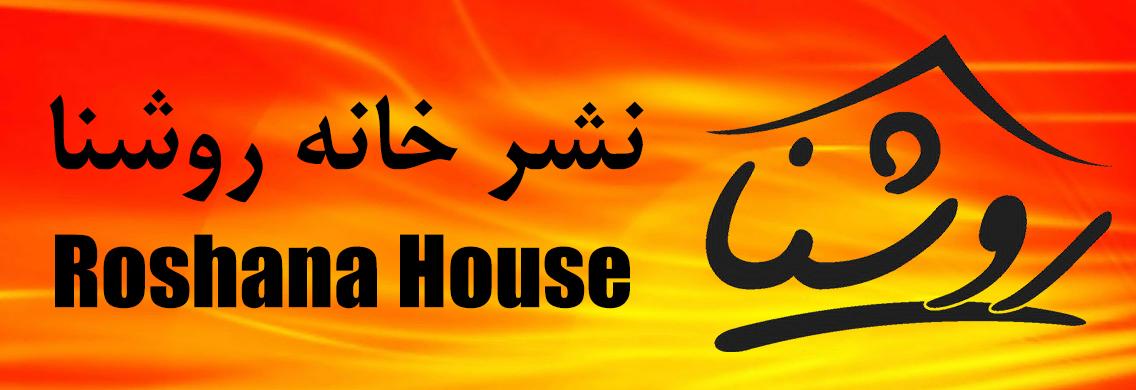 وبسایت و فروشگاه اینترنتی نشر خانه روشنا